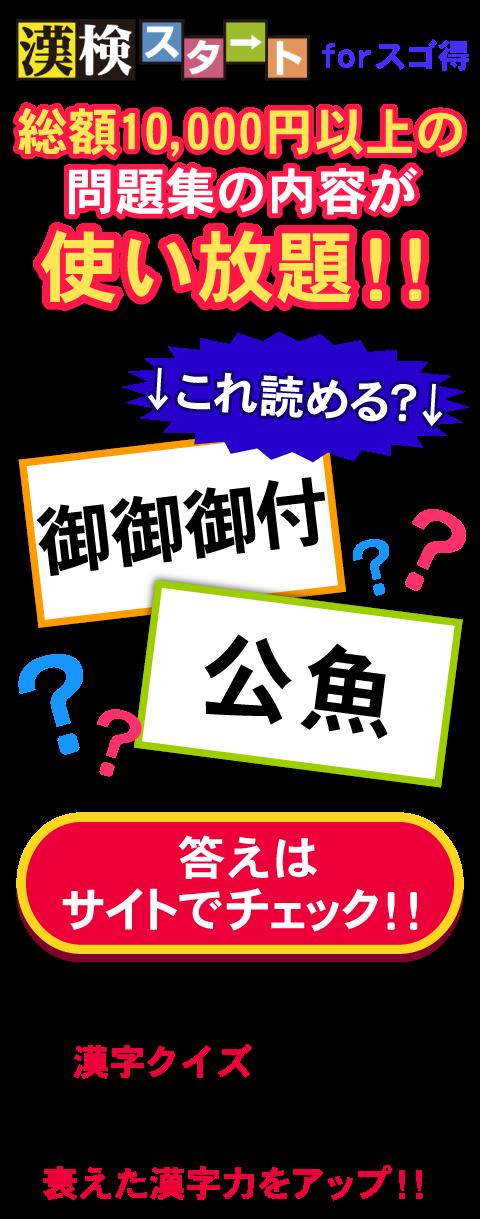総額10,000円以上の問題集の内容が使い放題!!