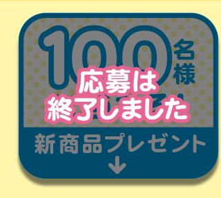 特典1限定グッズ100名様