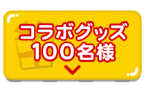 100名様プレゼント