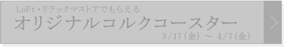 コースター_ボタンID86