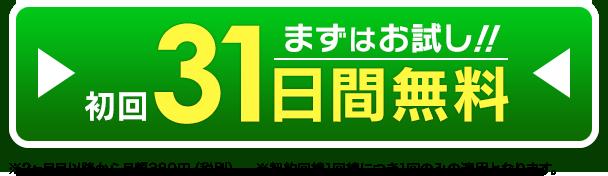 ドコモ緑ボタン