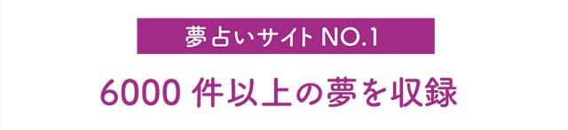 夢占いサイトNo.1 6000件以上の夢を収録