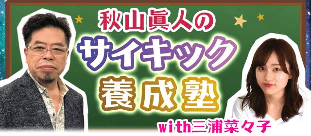 秋山眞人with三浦菜々子のサイキック養成塾